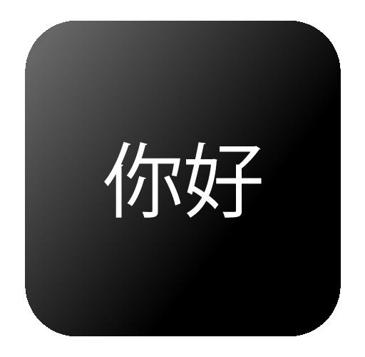 Pro Chinese Hello